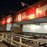 我那覇豚肉店 -