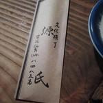 85038943 - 箸袋