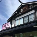 櫻屋敷 - 看板2つ