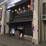 福田屋 - 外観(表)1