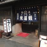 福田屋 - 外観(表)2