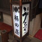 福田屋 - 外観(表)3