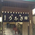 福田屋 - 外観(裏)