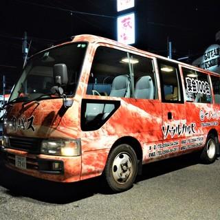 ド派手な「肉バス」が送迎致します!(25名様まで無料)