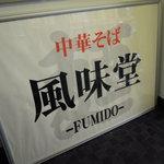 中華そば ふうみどう - 壁に立てかけてあった旧看板かな