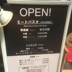 85040022 - 180429日 東京 ミート屋 メニュー