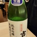 85043085 - 吉乃友無濾過生原酒