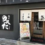 のスたOSAKA - お店の外観