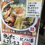 のスたOSAKA 難波千日前店  - 店頭の限定メニュー