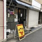 マサラ - 入口