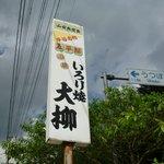 8505381 - いろり焼 大柳(長野県)