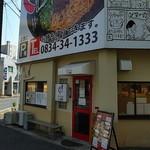 汁なし担々麺 階杉 - 角地ながら小さい店故、頭上看板が目印