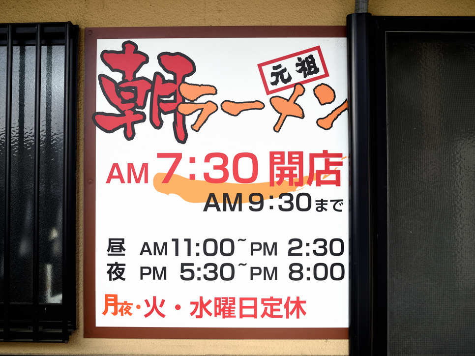 麺屋みちの name=