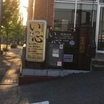 85054015 - 京阪六地蔵駅そば