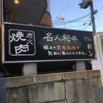 焼肉酒屋いっ心 -