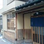 錦三丁目 いば昇 -