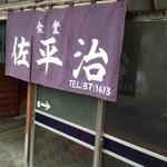 佐平治食堂 -