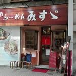 ラーメンみすゞ -