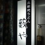 北新地うどん 薮や - ☆こちらの看板が目印です(^^ゞ☆