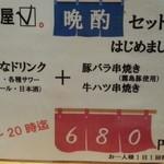 85064996 - ~20時までのお得な晩酌セット680円♪