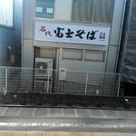 名代 富士そば - ウラ麺