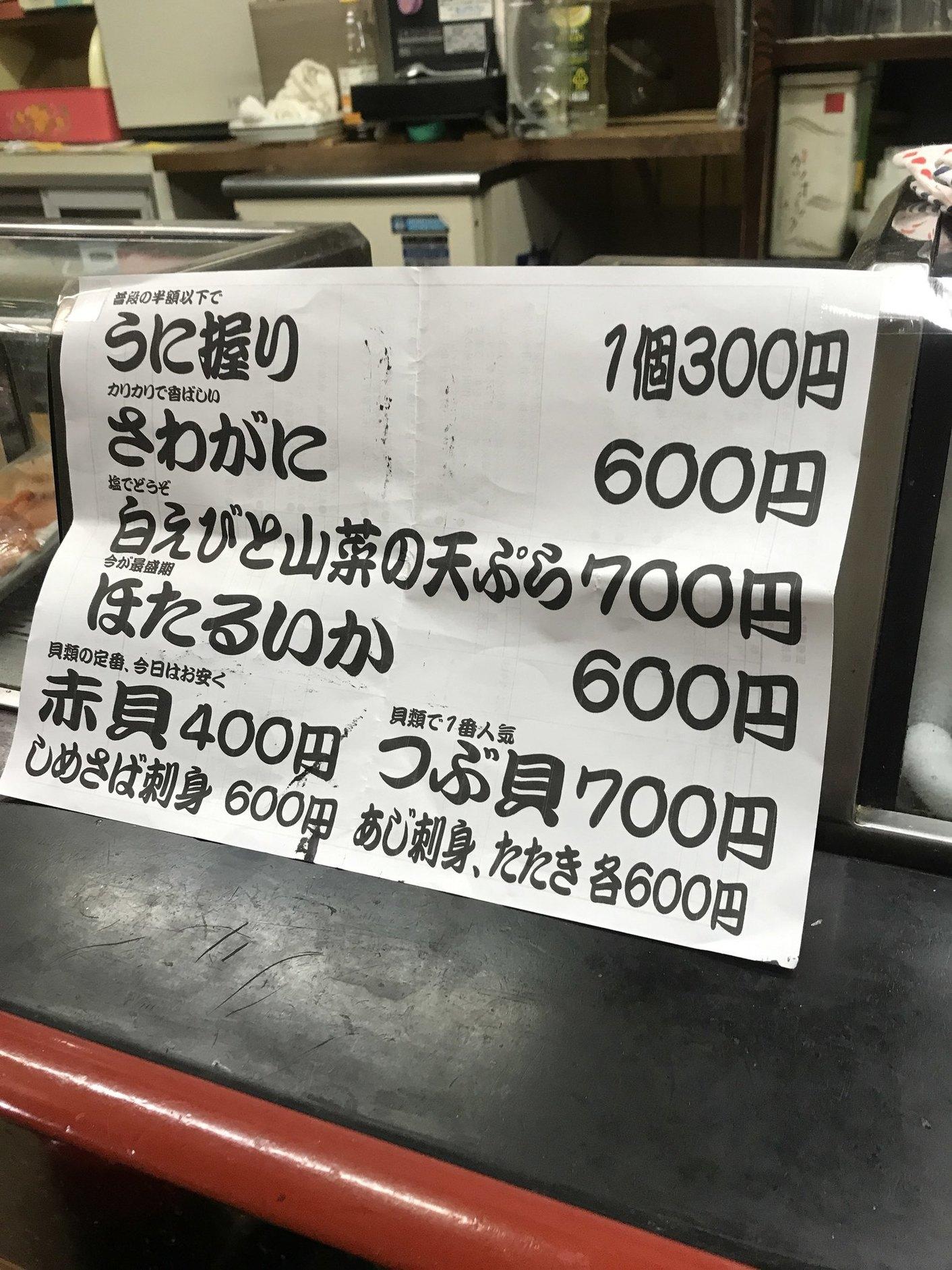 やなぎ鮨 name=
