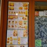 カレーレストラン シバ - 外のメニュー