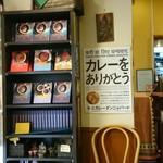 カレーレストラン シバ - 店内入口(レトルト販売あり)