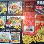 8507440 - 別府冷麺フェア