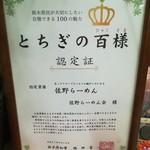 佐野らーめん 亀嘉 - 今回の旅行で栃木が大好きになりました♡