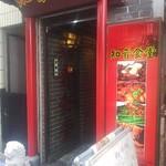 知音食堂 - 外観写真:お店は地下にあります
