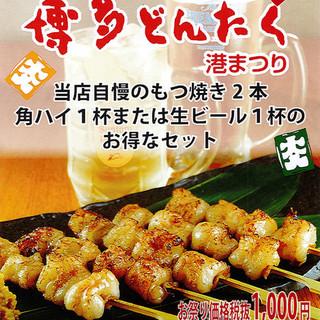 ☆★博多どんたくセット★☆5月3日、4日期間限定でご提供!