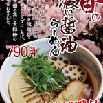 らぁーめん 夢屋台 - 料理写真:春の濃い醤油らーめん