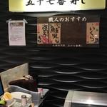 札幌シーフーズ - おすすめ