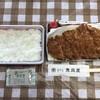 恵庭屋 - 料理写真:とんかつ弁当 小