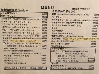ジゾウカフェ - メニュー
