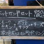85079626 - 店頭掲示のホットサンドセットのメニュー