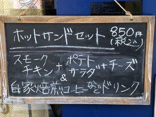 ジゾウカフェ - 店頭掲示のホットサンドセットのメニュー