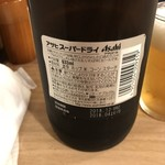 はし本 - アサヒスーパードライ 大瓶 (633ml) 800円 2018年5月1日昼