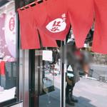 鎌倉紅谷 - 暖簾