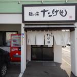 麺の房 たけ田 - 外観