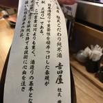 酒とったり - 特別なお酒!!