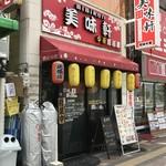 中華居酒屋 美味軒 -