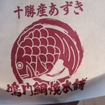 鳴門鯛焼本舗 - 鯛焼きの紙袋