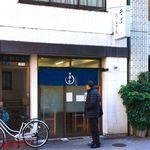 むさしの - 店舗外観 2018.1.12