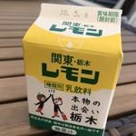 栃木乳業株式会社 -