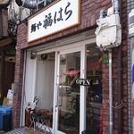 麺や福はら - 店舗
