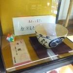 二の丸茶亭 - 今日の和菓子の説明