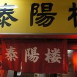 駅前泰陽楼 -