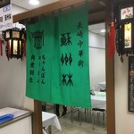蘇州林 - 京阪百貨店の催事にて